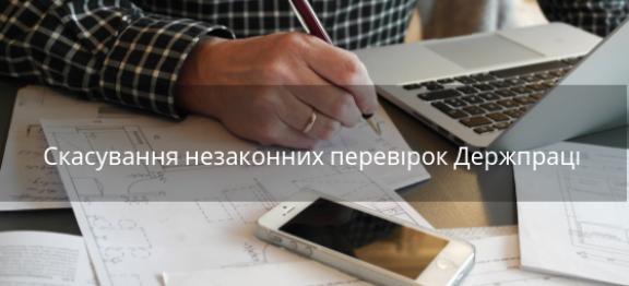 Адвокат Дніпро про скасування незаконних перевірок Управління держпраці