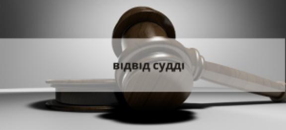 Адвокат про відвід судді