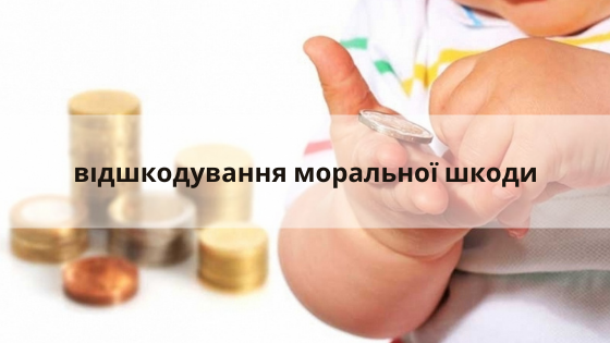 відшкодування моральної шкоди адвокат Дніпро