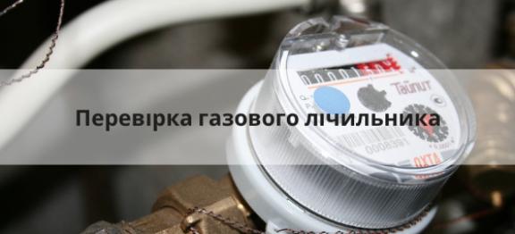 Адвокат про особливості перевірки газового лічильника