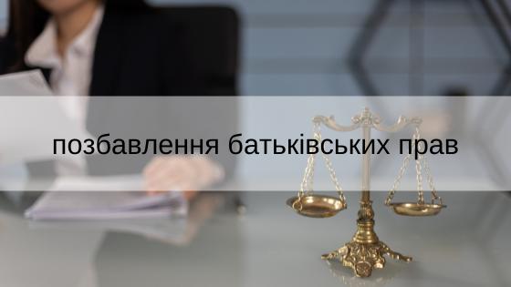 Підстави та процедура позбавлення батьківських прав