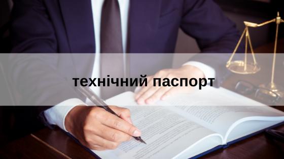 проведення державної реєстрації прав на об'єкт нерухомого майна